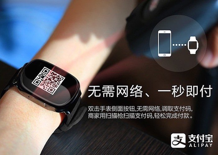 alibaba-yunos-powered-pay-watch-02