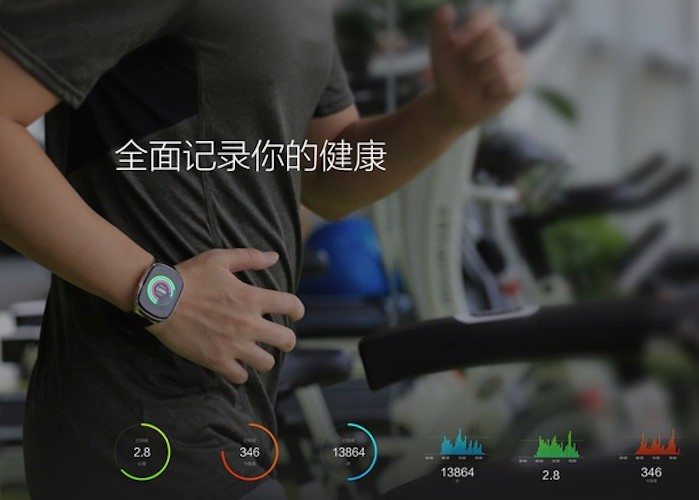 Alibaba YunOS Powered Pay Watch