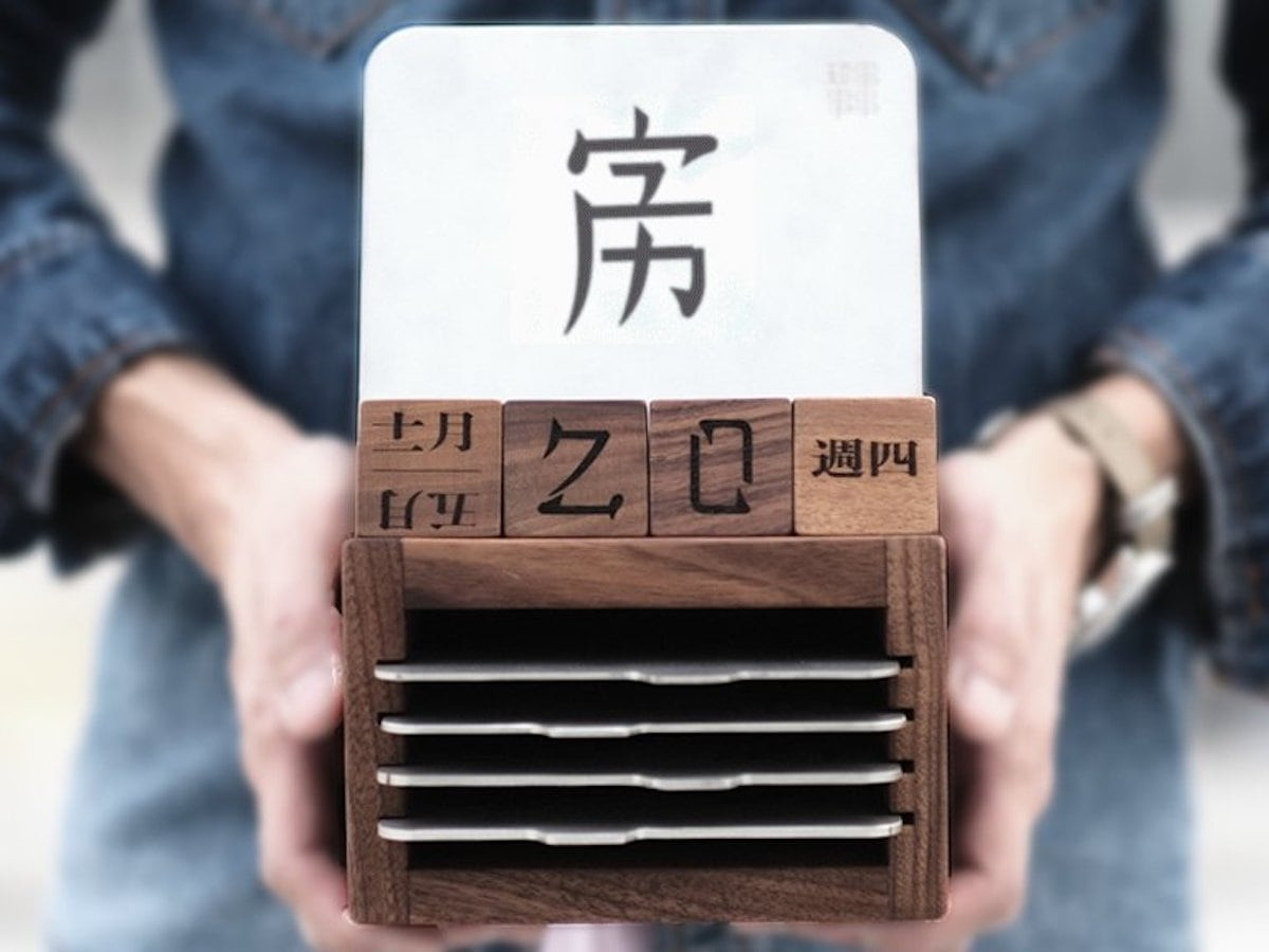 MoSoSiSi Chinese Characters Calendar lets you recreate your unique Chinese character