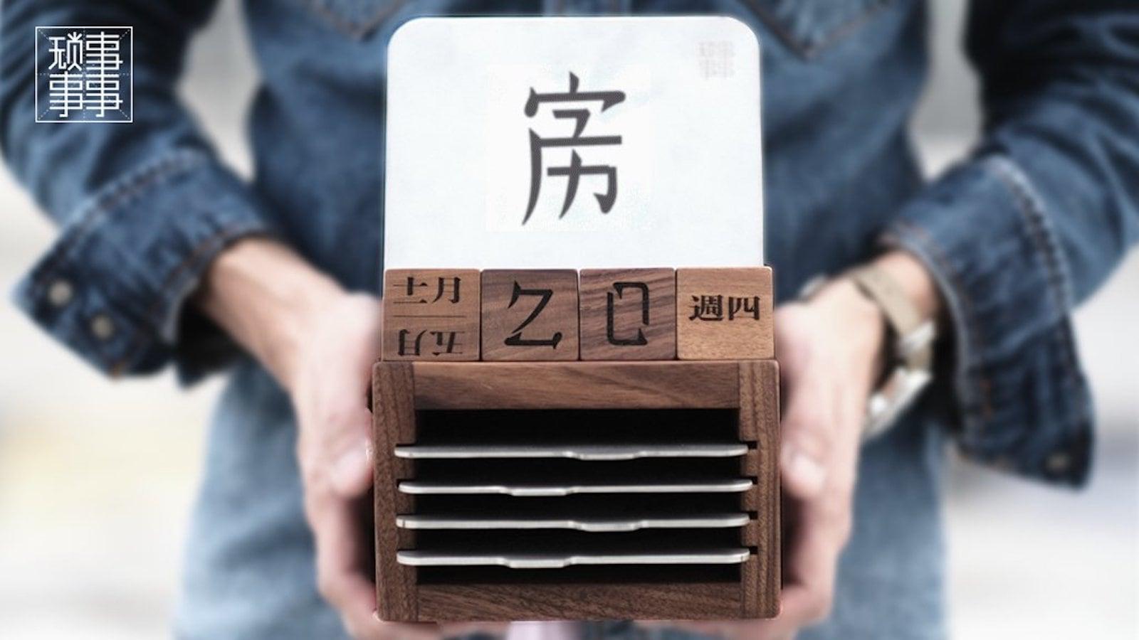 MoSoSiSi Chinese Characters Calendar
